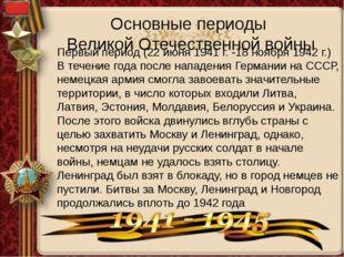 Первый период (22 июня 1941 г. -18 ноября 1942 г.) В течение года после напад