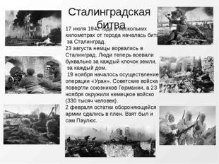 17 июля 1942 года в нескольких километрах от города началась битва за Сталинг