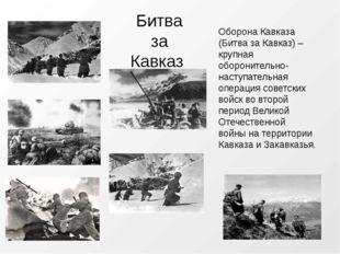 Оборона Кавказа (Битва за Кавказ) – крупная оборонительно-наступательная опер