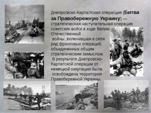 Днепро́вско-Карпа́тская опера́ция (Битва за Правобережную Украину) — стратеги