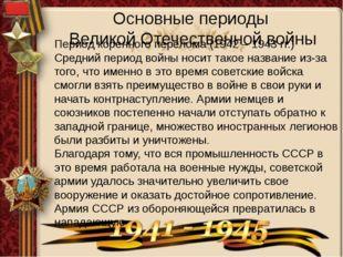 Период коренного перелома (1942 – 1943 гг.) Средний период войны носит такое