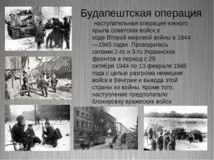 наступательнаяоперацияюжного крыласоветских войскв ходеВторой мировой в