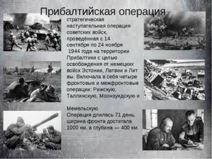 стратегическая наступательная операция советских войск, проведённая с14 сент