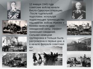 12 января 1945 года советские войска начали Висло-Одерскую операцию. После т