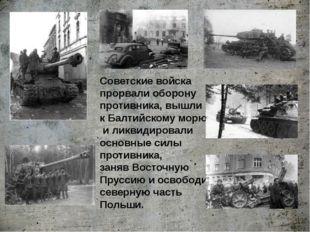 Советские войска прорвали оборону противника, вышли кБалтийскому морю и лик