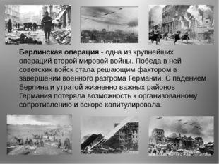 Берлинская операция - одна из крупнейших операций второй мировой войны. Побед