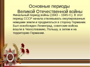 Финальный период войны (1943 – 1945 гг.). В этот период СССР начала отвоевыв