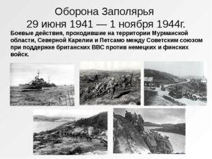 Боевые действия, проходившие на территории Мурманской области, Северной Каре