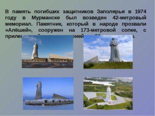 В память погибших защитников Заполярья в 1974 году в Мурманске был возведен 4
