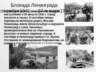 Германские войска предприняли мощное наступление и 30 августа 1941 г. город о