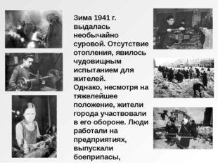 Зима 1941 г. выдалась необычайно суровой. Отсутствие отопления, явилось чудов
