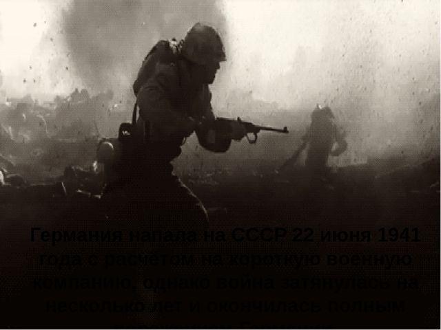 Германия напала на СССР 22 июня 1941 года с расчётом на короткую военную комп...