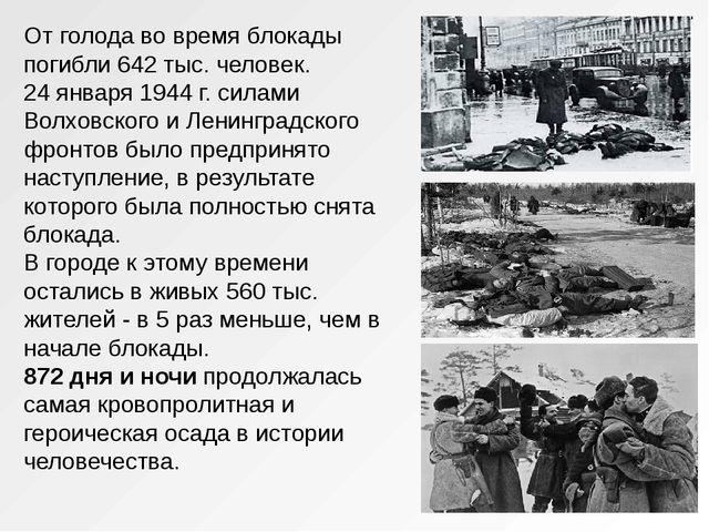 От голода во время блокады погибли 642 тыс. человек. 24 января 1944 г. силами...