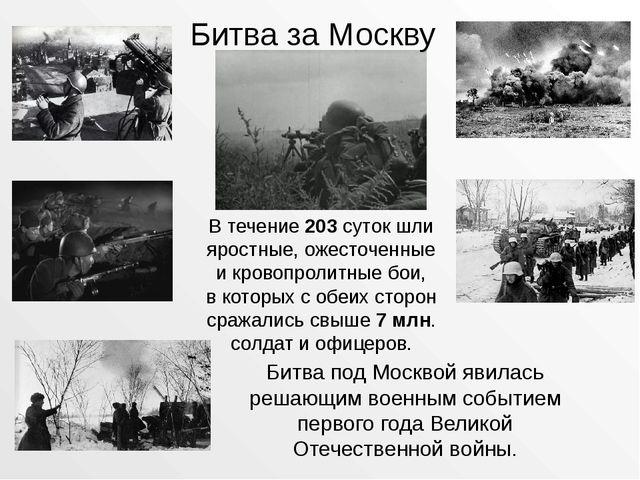 Втечение 203 суток шли яростные, ожесточенные икровопролитные бои, вкоторы...