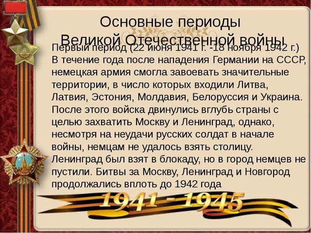 Первый период (22 июня 1941 г. -18 ноября 1942 г.) В течение года после напад...