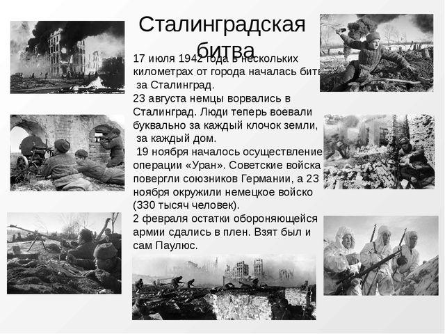 17 июля 1942 года в нескольких километрах от города началась битва за Сталинг...