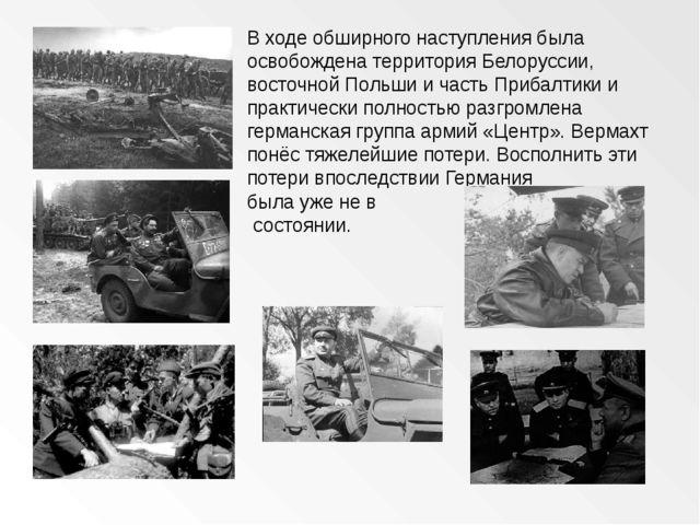 В ходе обширного наступления была освобождена территорияБелоруссии, восточно...
