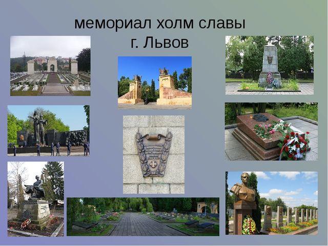 мемориал холм славы г. Львов