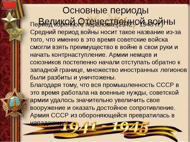 Период коренного перелома (1942 – 1943 гг.) Средний период войны носит такое...