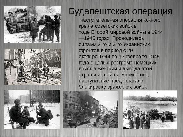 наступательнаяоперацияюжного крыласоветских войскв ходеВторой мировой в...
