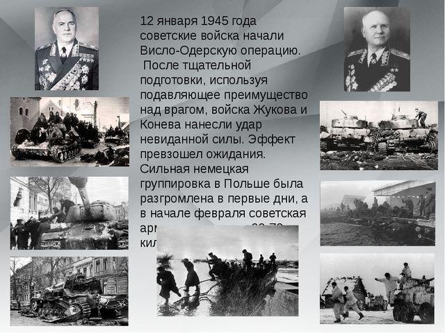 12 января 1945 года советские войска начали Висло-Одерскую операцию. После т...