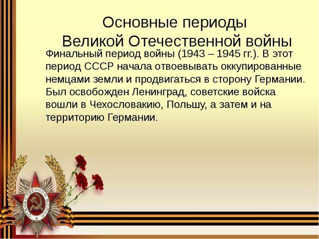 Финальный период войны (1943 – 1945 гг.). В этот период СССР начала отвоевыв...