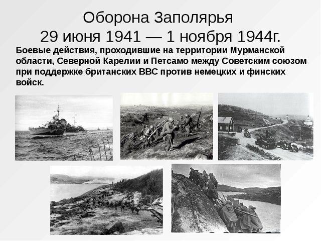 Боевые действия, проходившие на территории Мурманской области, Северной Каре...