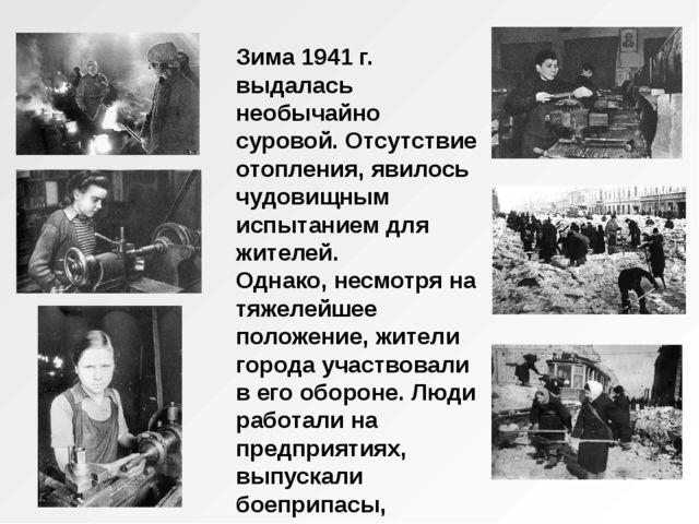 Зима 1941 г. выдалась необычайно суровой. Отсутствие отопления, явилось чудов...