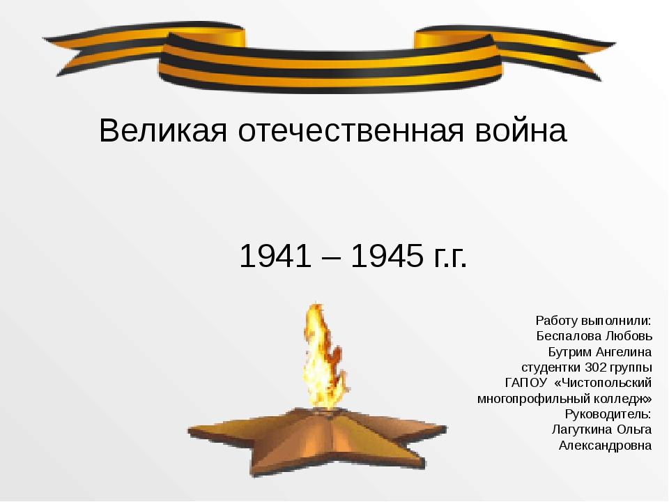 Великая отечественная война 1941 – 1945 г.г. Работу выполнили: Беспалова Любо...