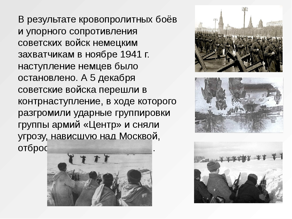 В результате кровопролитных боёв и упорного сопротивления советских войск нем...