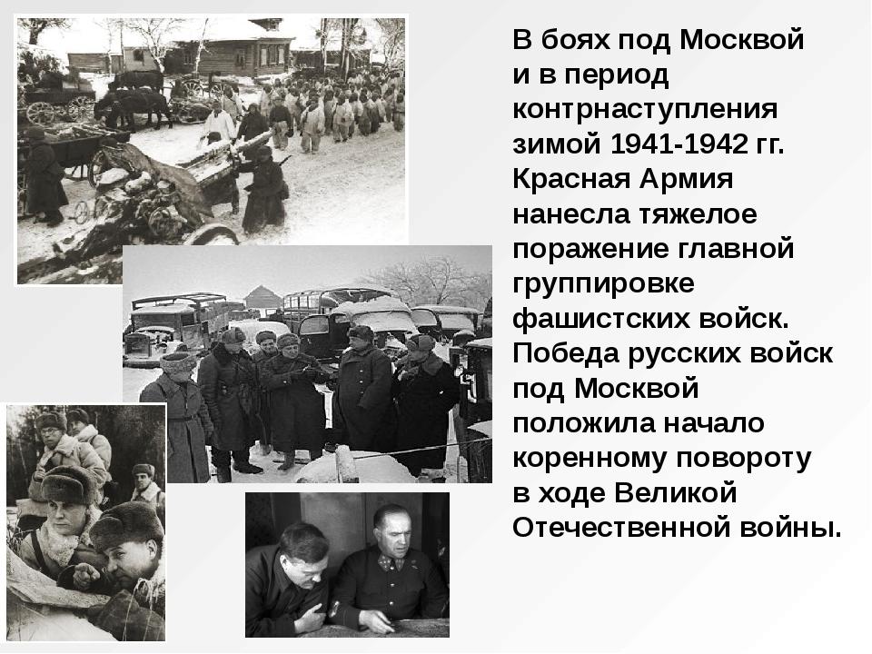 Вбоях под Москвой ивпериод контрнаступления зимой 1941-1942гг. Красная А...