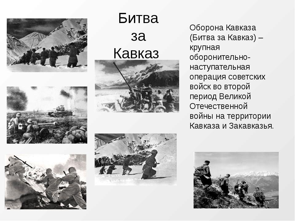 Оборона Кавказа (Битва за Кавказ) – крупная оборонительно-наступательная опер...