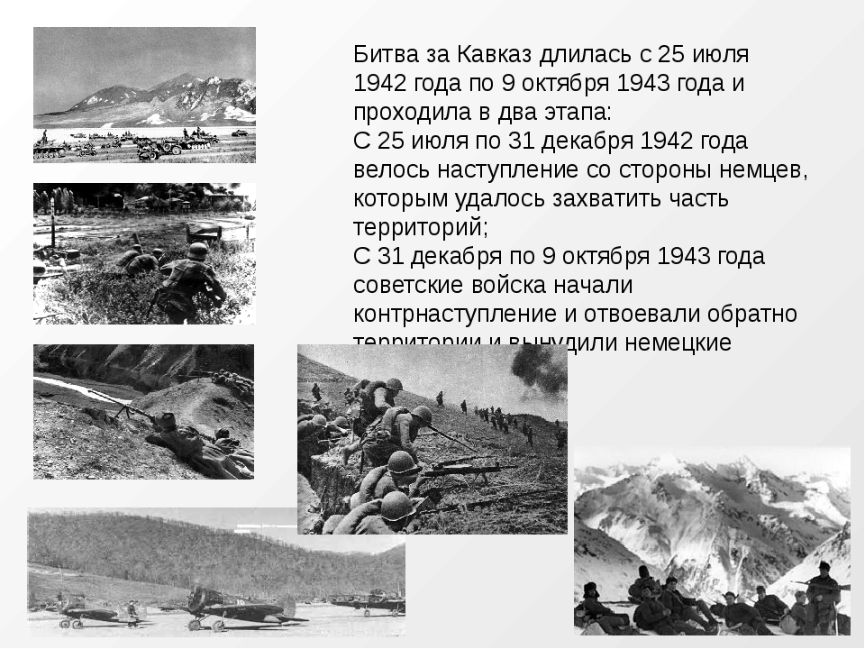 Битва за Кавказ длилась с 25 июля 1942 года по 9 октября 1943 года и проходил...