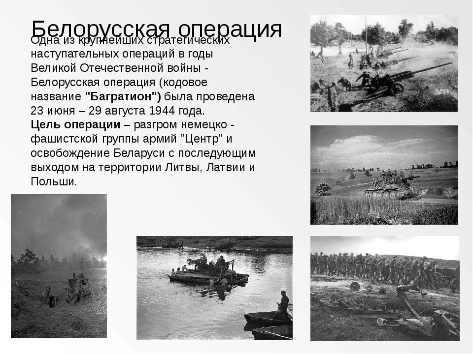 Одна из крупнейших стратегических наступательных операций в годы Великой Отеч...