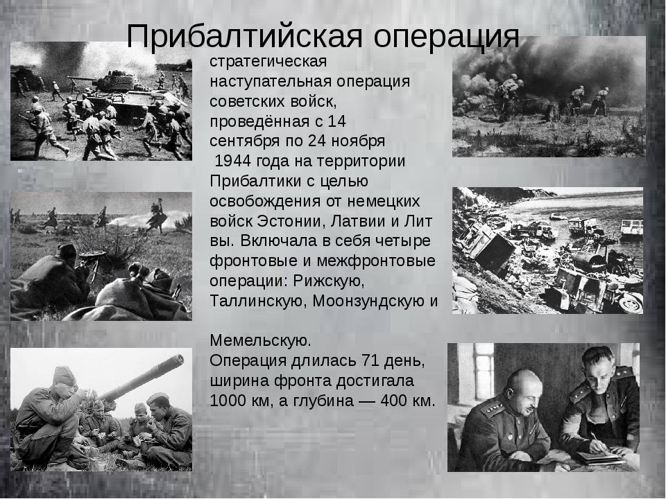 стратегическая наступательная операция советских войск, проведённая с14 сент...