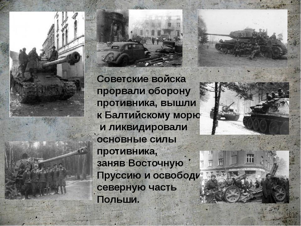 Советские войска прорвали оборону противника, вышли кБалтийскому морю и лик...