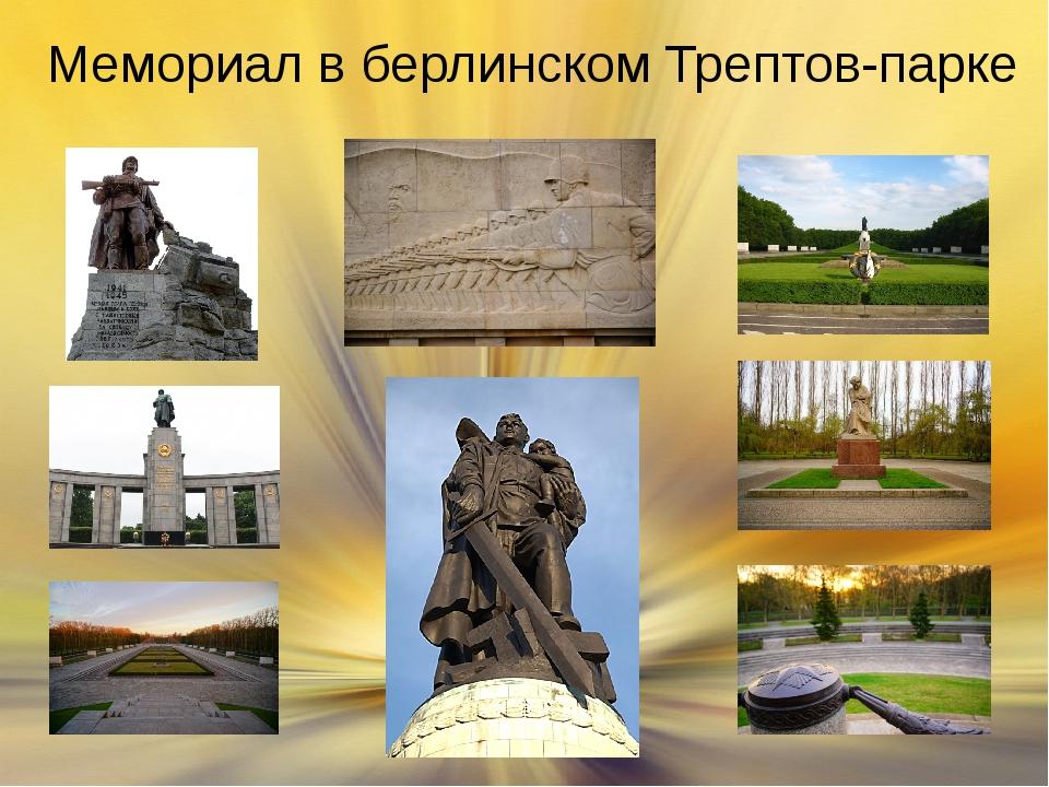 Мемориал в берлинском Трептов-парке