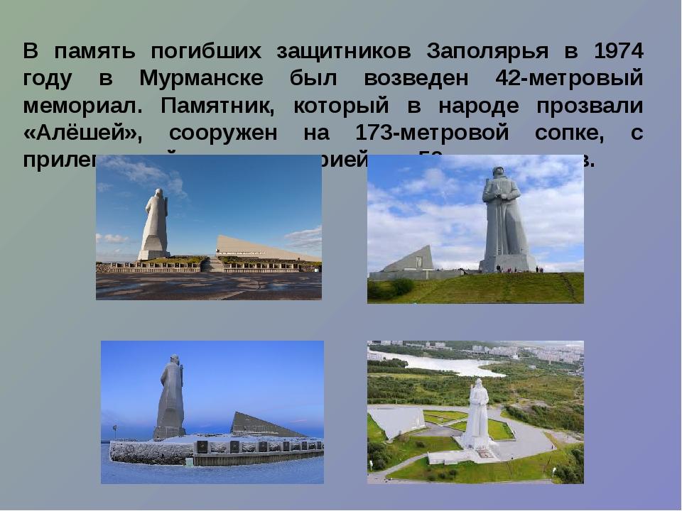 В память погибших защитников Заполярья в 1974 году в Мурманске был возведен 4...