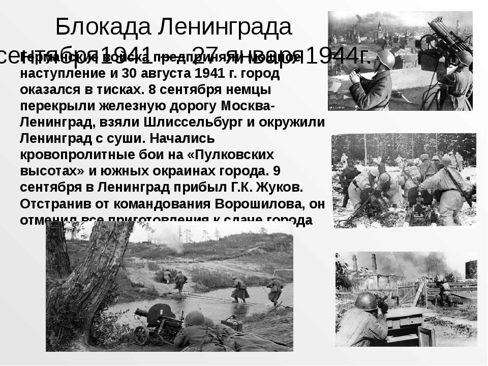 Германские войска предприняли мощное наступление и 30 августа 1941 г. город о...