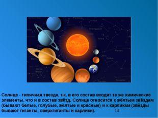 Солнце - типичная звезда, т.к. в его состав входят те же химические элементы