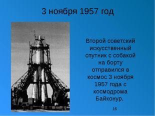 Второй советский искусственный спутник ссобакой на борту отправился в космо