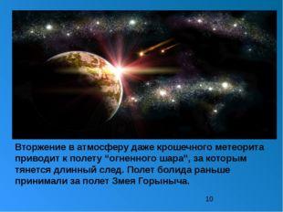 """Вторжение в атмосферу даже крошечного метеорита приводит к полету """"огненного"""