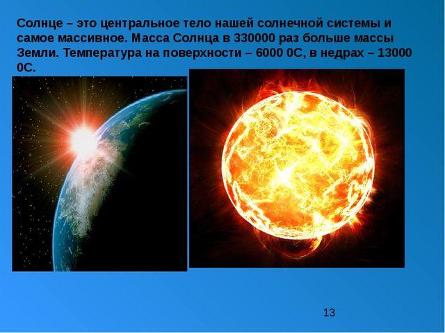 Солнце – это центральное тело нашей солнечной системы и самое массивное. Мас...