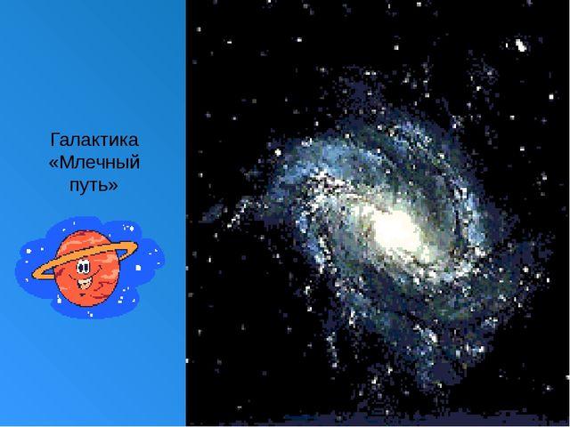 Галактика «Млечный путь»