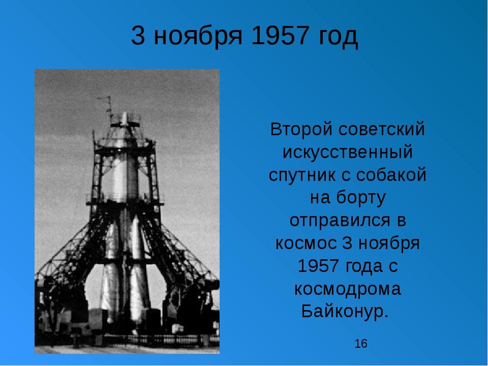 Второй советский искусственный спутник ссобакой на борту отправился в космо...