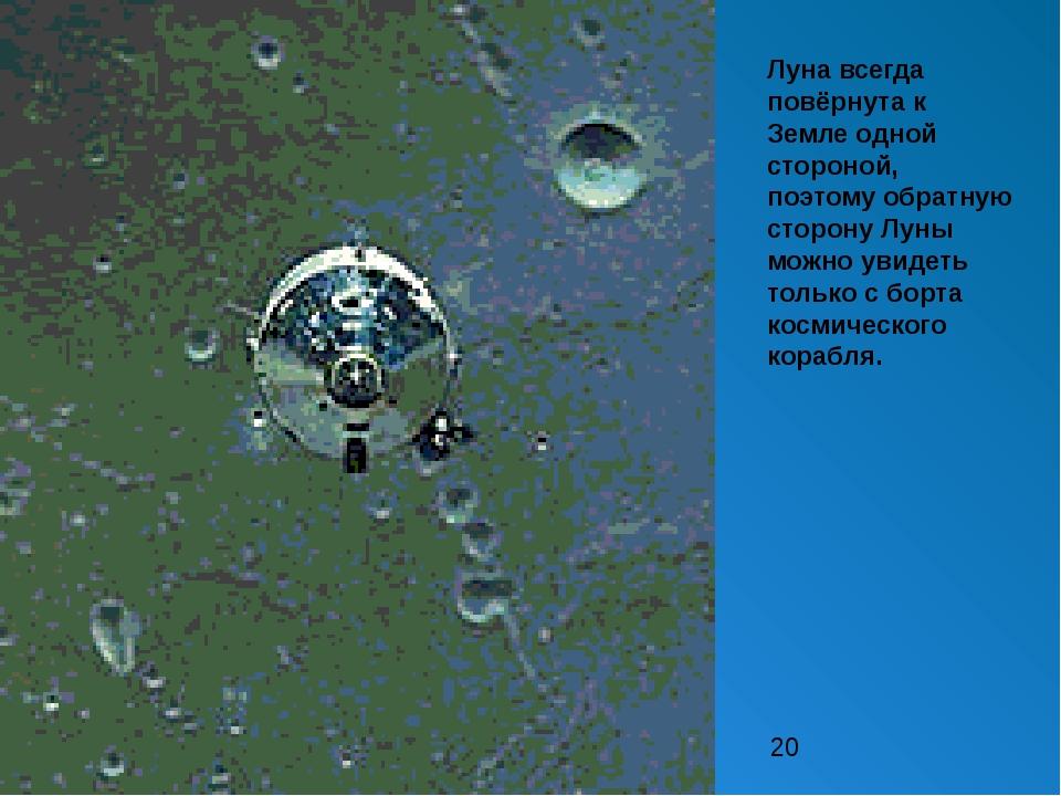 Луна всегда повёрнута к Земле одной стороной, поэтому обратную сторону Луны...