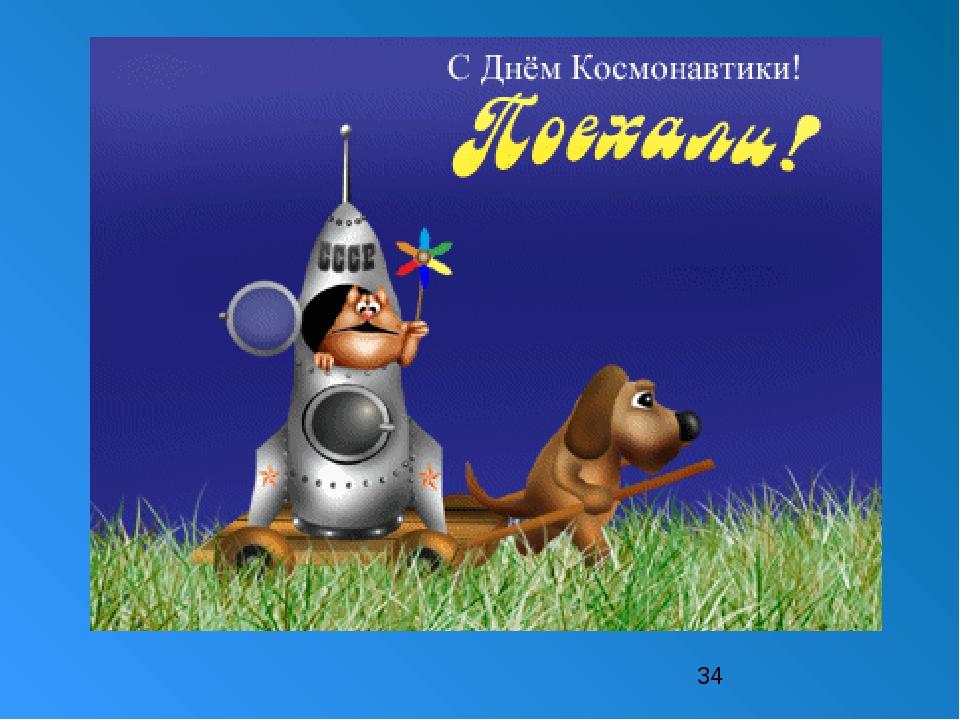 Прикольные поздравления космонавтам