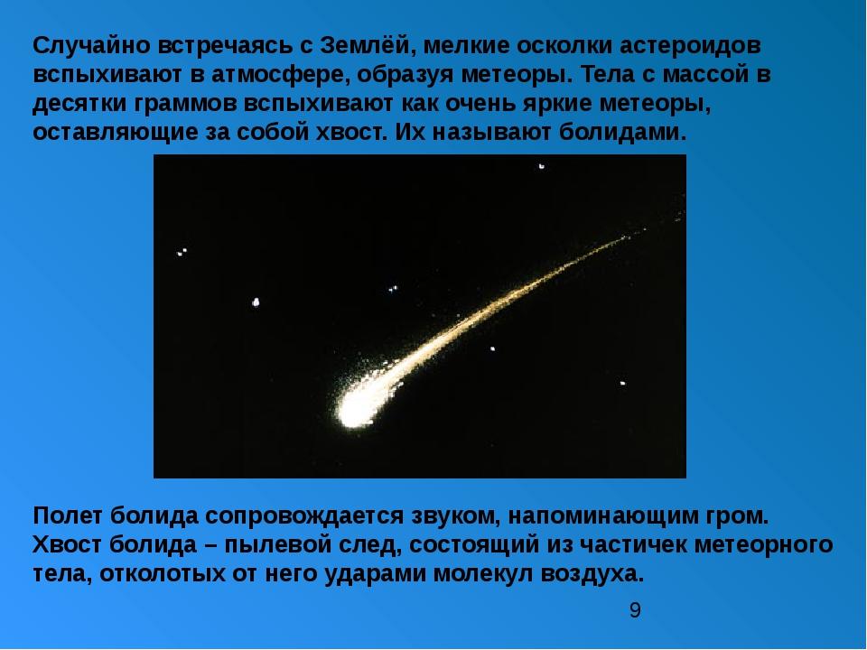 Случайно встречаясь с Землёй, мелкие осколки астероидов вспыхивают в атмосфе...
