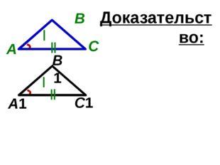 С1 В1 А1 Доказательство: С В А