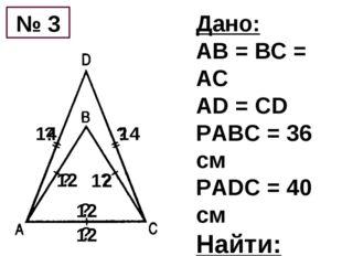 Дано: АВ = ВС = АС AD = CD PАBC = 36 см PАDC = 40 см Найти: Стороны АВС, AD